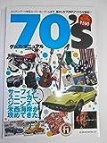 70'sグッズマニュアル (NEKO MOOK)