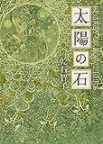太陽の石 (創元推理文庫)