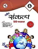 Naveen Sankalp (Textbook) - 6: Educational Book