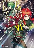 ねじ巻き精霊戦記 天鏡のアルデラミンVI (電撃文庫)