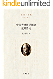 中国古典哲学概念范畴要论(精)--张岱年全集(增订版) (中华书局出品)