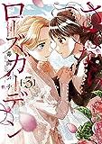 さよならローズガーデン 3 (BLADEコミックス pixivシリーズ)