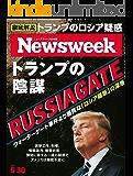 週刊ニューズウィーク日本版 「特集:トランプの陰謀」〈2017年5月30日号〉 [雑誌]