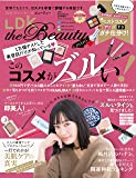 LDK the Beauty mini [雑誌]: LDK the Beauty 2019年 02 月号 増刊