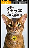 猫の本【改訂版】