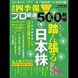 会社四季報プロ5002019年 春号