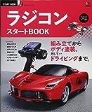 ラジコンスタートBOOK (エイムック 3086 START BOOK)