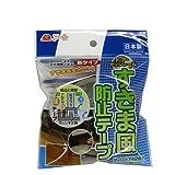 アール すきま風防止テープ ブラウン H-241
