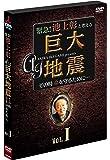 """緊急! 池上彰と考える""""巨大地震"""" その時命を守るために…  Vol.1 [DVD]"""