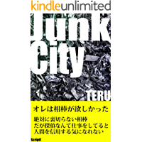 Junk City (Japanese Edition) book cover