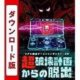 リアル脱出ゲーム×ニンテンドー3DS 超破壊計画からの脱出 (無料版ソフト本編) [オンラインコード]