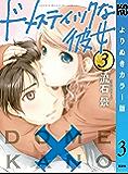 ドメスティックな彼女 よりぬきカラー版(3) (週刊少年マガジンコミックス)
