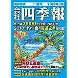 会社四季報 2018年3集夏号 [雑誌]