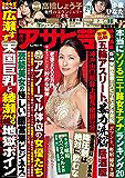 週刊アサヒ芸能 2019年 06/27号 [雑誌]