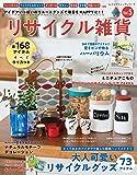 リサイクル雑貨Vol.5 (レディブティックシリーズno.4652)
