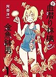 新・血潜り林檎と金魚鉢男 1 (アース・スターコミックス)