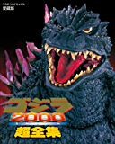 ゴジラ2000(ミレニアム)超全集