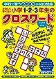 たのしく学べる小学1・2・3年生のクロスワード