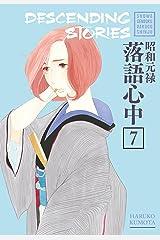 Descending Stories: Showa Genroku Rakugo Shinju 7