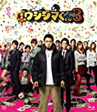 映画「闇金ウシジマくんPart3」Blu-ray通常版