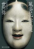 風姿花伝・三道 現代語訳付き (角川ソフィア文庫)