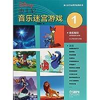 迪士尼音乐迷宫游戏(1)/迪士尼音乐世界系列丛书