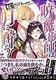 暁の魔術師は月に酔う (乙女ドルチェ・コミックス ノ 1-1 Fantasia)