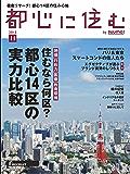 都心に住む by SUUMO 2015年 11月号 [雑誌] (バイスーモ)