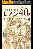 万年筆画 絵巻 レノン40 Gls.04 レッツ・プレイ・ミーティング (絵本屋.com)