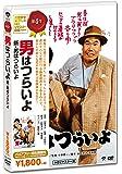 新・男はつらいよ [DVD]