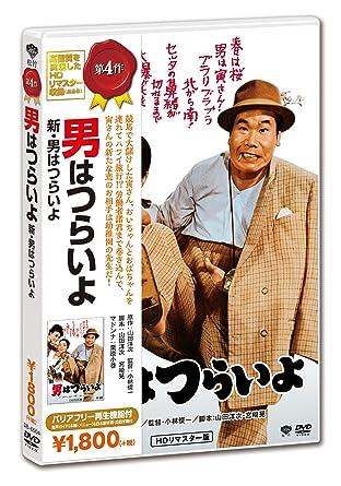 Amazon   新・男はつらいよ [DVD...