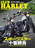 CLUB HARLEY(クラブハーレー) 2019年9月号