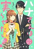 ハナさんは実らせたい! プチキス(3) (Kissコミックス)