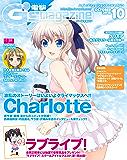 電撃G's magazine 2015年10月号 [雑誌]