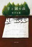 羊と鋼の森 (文春文庫)