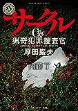 サークル 猟奇犯罪捜査官・厚田巌夫 猟奇犯罪捜査班・藤堂比奈子 (角川ホラー文庫)