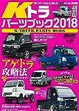 KCARスペシャル ドレスアップガイド  Vol.19Kトラパーツブック2018 (SAN-EI MOOK Kカースペシャルドレスアップガイド 19)