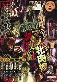 汚辱のキャリアウーマン  職業別マゾ牝肉奴調教録 シネマジック [DVD]