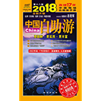《中国自助游》(2018全新升级版)》