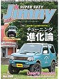 ジムニーSUPER SUZY 2016年 08 月号 [雑誌]