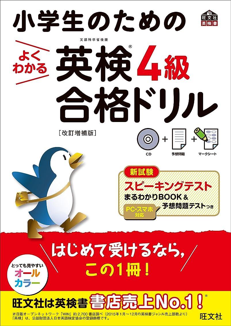 因子ウェーハ噛む【アプリ対応】英検4級 英単語 730 英検ランク順 (学研英検シリーズ)