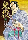 鬼役(12) (SPコミックス)