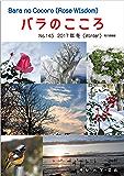 バラのこころ No.145: (Rose Wisdom) 2017年冬 電子書籍版 バラ十字会日本本部AMORC季刊誌