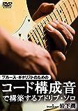 ブルース・ギタリストのためのコード構成音で構築するアドリブ・ソロ [DVD]