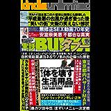 実話BUNKAタブー2018年11月号【電子普及版】 [雑誌] 実話BUNKAタブー【電子普及版】