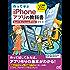 作って学ぶ iPhoneアプリの教科書 【Swift4&Xcode 9対応】 (教科書シリーズ)