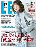 LEE (リー) 2019年12月号 [雑誌]