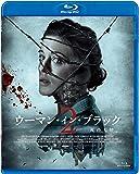 ウーマン・イン・ブラック2 死の天使 [Blu-ray]