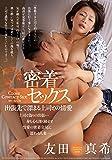 密着セックス 出張先で深まる上司との情愛 マドンナ [DVD]