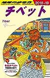 D08 地球の歩き方 チベット 2018~2019 (地球の歩き方 D 8)